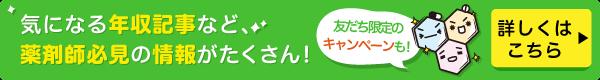 LINE友だち獲得キャンペーン