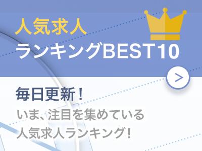 人気求人ランキング BEST10
