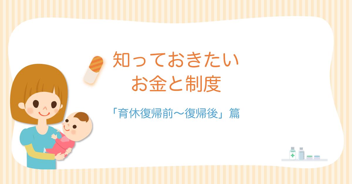 育休 明け 社会 保険 料