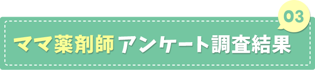 ママ薬剤師アンケート調査結果03