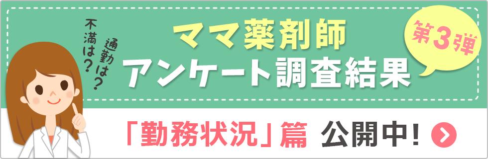ママ薬剤師アンケート調査結果③