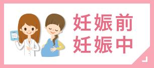 妊娠前、妊娠中の方